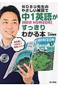 NOBU先生のやさしい解説で中1英語〈NEW HORIZON〉がすっきりわかる本...の本