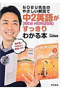 NOBU先生のやさしい解説で中2英語〈NEW HORIZON〉がすっきりわかる本...の本