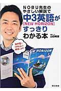 NOBU先生のやさしい解説で中3英語〈NEW HORIZON〉がすっきりわかる本...の本
