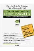 できるビジネスパ−ソンのためのExcelデ−タ分析の仕事術の本