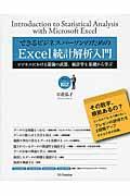 できるビジネスパ−ソンのためのExcel統計解析入門の本