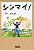 シンマイ!の本