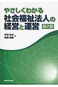 第2版 やさしくわかる社会福祉法人の経営と運営の本