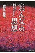 〈おんな〉の思想の本