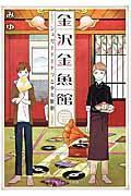 金沢金魚館 シュガ−ド−ナツと少女歌劇の本