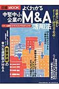 よくわかる中堅中小企業のM&A活用法の本