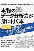 本物のデ−タ分析力が身に付く本の本