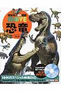 新訂版 恐竜の本