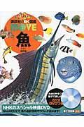 新訂版 魚の本