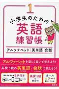 小学生のための英語練習帳 1の本