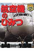 航空機のひみつの本