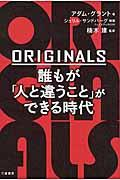 ORIGINALS誰もが「人と違うこと」ができる時代の本