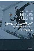 ヨーロッパ・コーリングの本