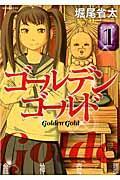 ゴールデンゴールド 1の本