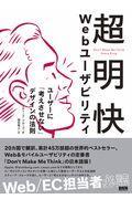超明快Webユーザビリティの本