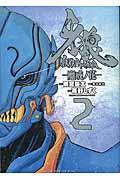 牙狼−魔戒ノ花− 2巻の本