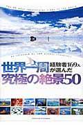 世界一周経験者169人が選んだ究極の絶景50の本
