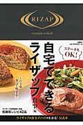 自宅でできるライザップ食事編 食事編の本