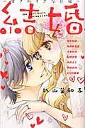 結婚〜愛されすぎな花嫁〜の本
