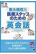 東大病院発医療スタッフのための英会話の本