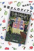 本屋さんのダイアナの本
