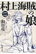 村上海賊の娘 第2巻の本