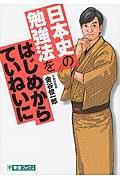 日本史の勉強法をはじめからていねいにの本