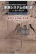 家族システムの起源 1(ユーラシア) 上の本