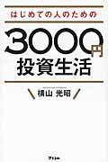 はじめての人のための3000円投資生活の本