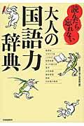 読んだら忘れない大人の国語力辞典の本