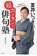 夏井いつきの超カンタン!俳句塾の本