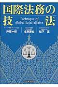 国際法務の技法の本
