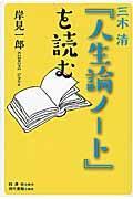 三木清『人生論ノート』を読むの本