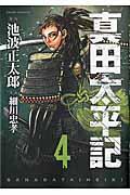 真田太平記 4の本