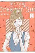 夢みる太陽 5の本