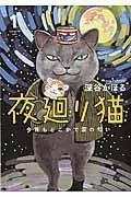 夜廻り猫 1の本
