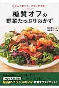 糖質オフの野菜たっぷりおかずの本