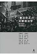 「憲法改正」の比較政治学の本