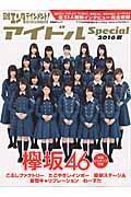 日経エンタテインメント!アイドルSpecial 2016 夏