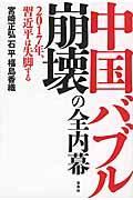 中国バブル崩壊の全内幕の本