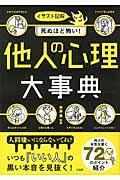 他人の心理大事典の本