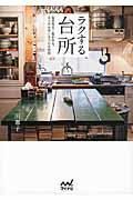 ラクする台所の本