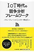 IoT時代の競争分析フレームワークの本
