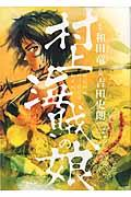 村上海賊の娘 3の本