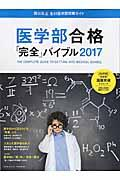 医学部合格「完全」バイブル 2017の本