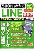 最新版 500円でわかるLINE
