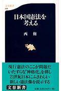 日本国憲法を考えるの本