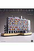 レゴでつくろう世界の名建築の本