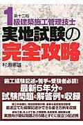 第12版 1級建築施工管理技士実地試験の完全攻略の本