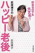 荻原博子のハッピ−老後の本